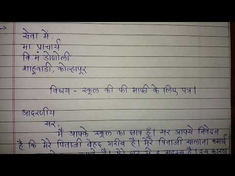 how to write application in hindi