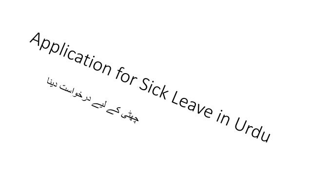 sick leave application in english